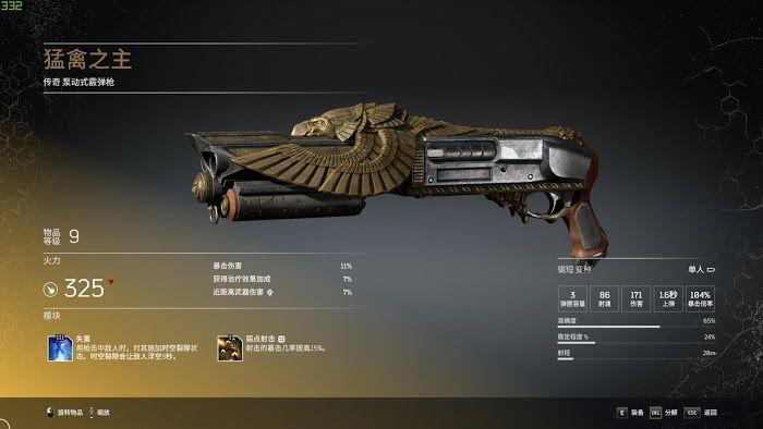先遣戰士 (Outriders) 試玩版全傳奇武器效果分享