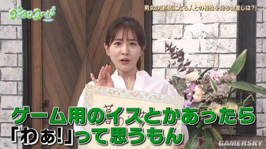 打遊戲影響找女友?日本美女主播:愛玩遊戲是散漫的表現
